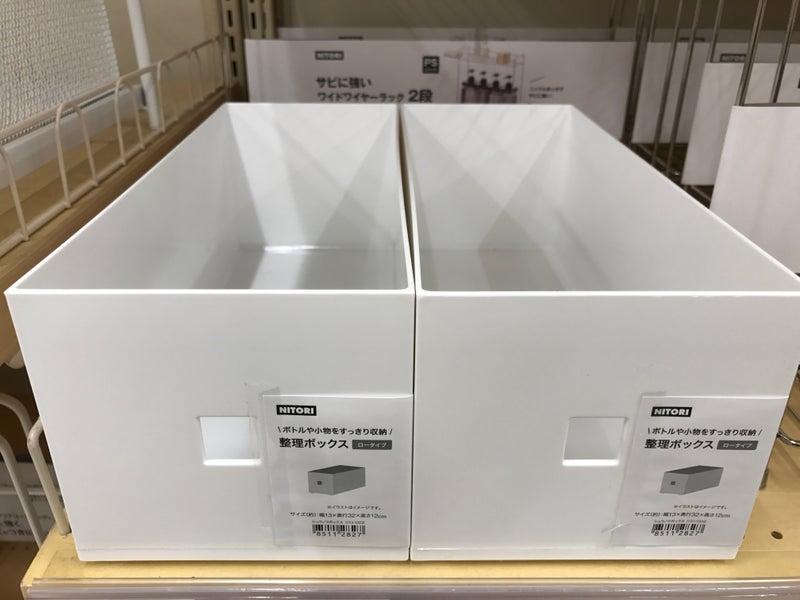 ニトリ 収納ボックス 新商品 リスト