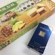 台湾土産!定番のパイ…