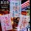 【京都】三寺院合同夜間拝観開催中!! 本法寺でいただいたステキな【限定御朱印】