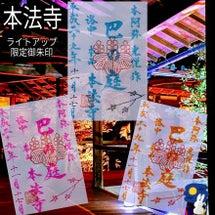 【京都】三寺院合同夜…