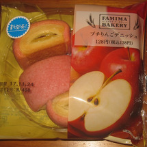 プチりんごデニッシュ…
