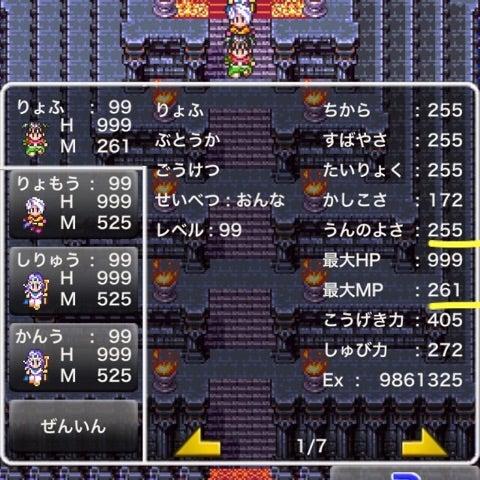 最強 ドラクエ パーティー 6 ドラゴンクエスト 6