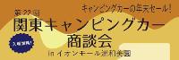 第22回関東キャンピングカー商談会 ロゴ