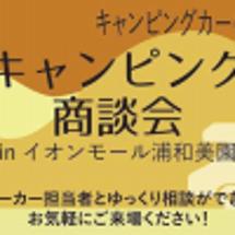 第22回関東キャンピ…