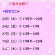 23日(木)☆あみ☆…
