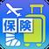 【2】海外旅行の保険をどうしようか【2016年夏旅行】