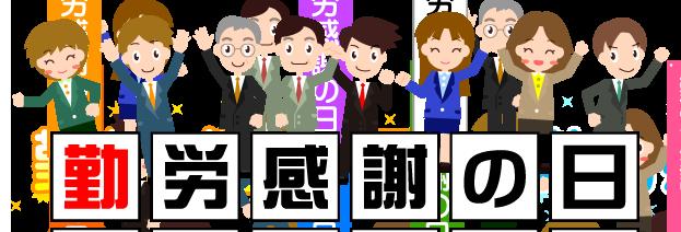 の 勤労 イラスト 感謝 日