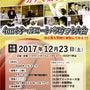 【堺店】12月23日…