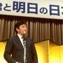 日本の明日を創る会