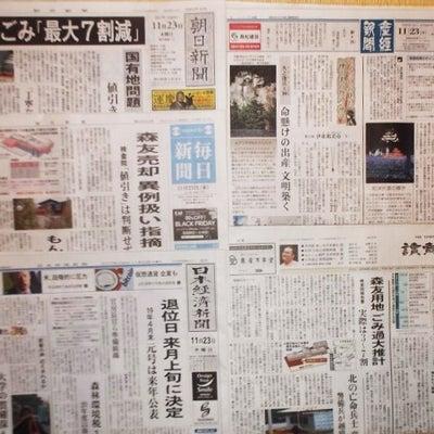 今日の全国紙朝刊1面(11月23日)の記事に添付されている画像