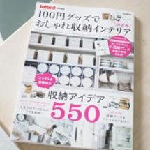 書籍掲載記念!100…