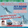 FLY AGAIN …