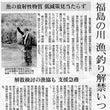 福島の川 漁、解禁い…