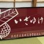 島田高校100周年記…
