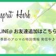 LINE@お友達募集…