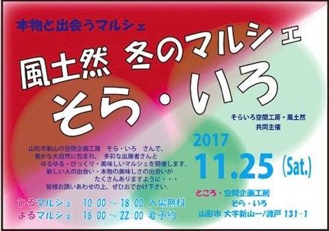 11/25(土) 風土然 冬のマルシェ@...