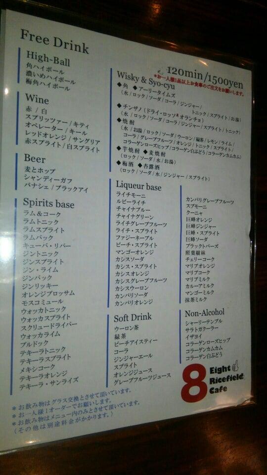 (札幌) エイト・ライスフィールド・カフェ(eight Ricefield cafe ...