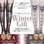 ★アビエタージュ ノ…