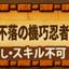 ポコダン52巻 ミズガルズ編21階