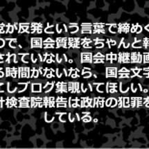 """""""森友学園:一連の流…"""