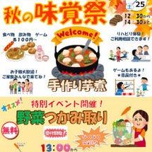 ★秋の味覚祭★