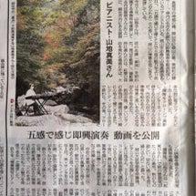 朝日新聞朝刊にて!