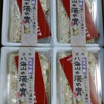 八海山の酒の實 純米吟醸 酒粕 入荷です! の記事に添付されている画像