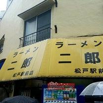 ラーメン二郎 松戸駅前店の記事に添付されている画像