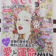 Sweet占いBOO…
