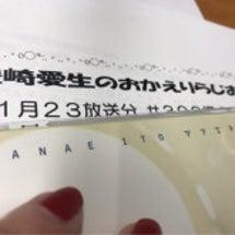あきちゃんのラジオ!…