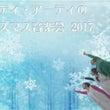 【12/10】アーテ…