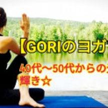【GORIのヨガマガ…
