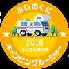 ふじのくにキャンピングカーショー2018 ふじさんめっせ ロゴ