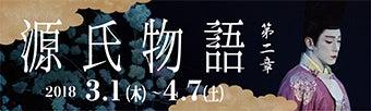 源氏物語2018