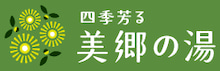RVパーク 美郷の湯 by NEXTLIFE ロゴ