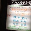 11/17 新井薬師…