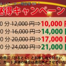 ★昼割90分1万円♪…