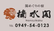 RVパーク 湯乃禅の里 楠水閣 ロゴ
