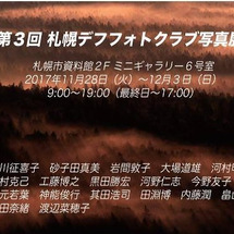 第3回 札幌デフフォ…