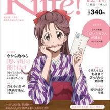 雑誌「Kiite!」…