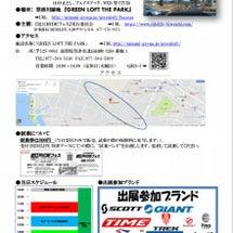 近江RIDEフェス …