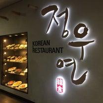 ソウル駅で韓国料理が食べたくなったらココ!!*ソウル駅の記事に添付されている画像