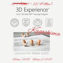 3Dエクスペリエンス…