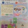 浪江町復興支援員 活動PRブースの画像