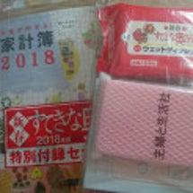 【限定書店】新春すて…