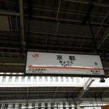 そうだ、京都へいこう…