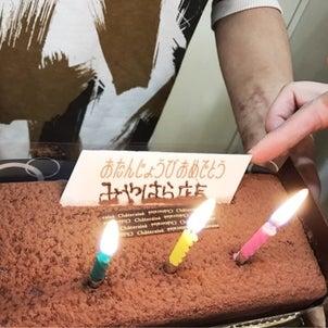 宮原店長happy birthdayの画像