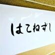 箱根で味わう極上のひ…