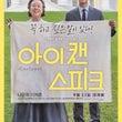 ■韓国人には日常の延…