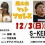 12/3 尾山台マッ…
